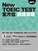 New TOEIC TEST全方位閱讀攻略(附MP3)
