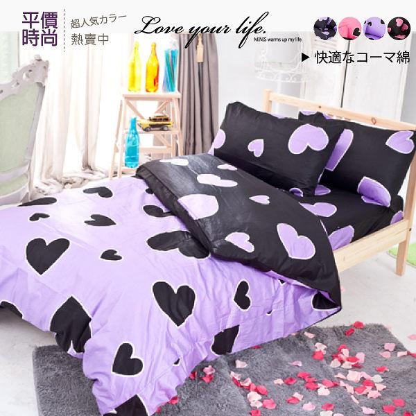MiNiS 紫心惡魔(黑) 雙人加大6尺薄床包美式枕套三件組 100%精梳棉 台灣製 TWB03