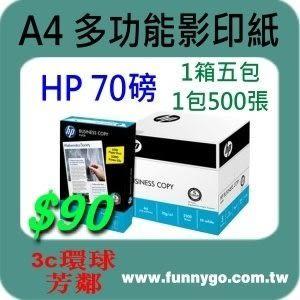 HP 70磅 A4 多功能 影印紙 $90 /包 適用商務文件 (一箱五包裝,1包500張)