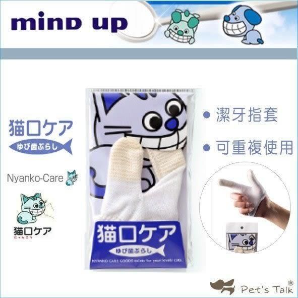 Pet's Talk~日本mind up 貓口ケア 口腔護理棉質潔牙指套