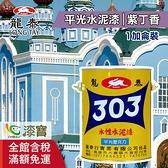 【漆寶】龍泰303水性平光「2151紫丁香」(1加侖裝)