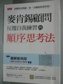 【書寶二手書T1/財經企管_LNG】麥肯錫顧問反覆自我練習的順序思考法_西村克己