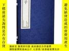 二手書博民逛書店書香傳家--鬼谷子罕見北京聯合出版公司出版 鬼谷子17143 鬼