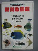 【書寶二手書T7/動植物_NPD】觀賞魚圖鑑_狄克.米爾