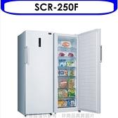 SANLUX台灣三洋【SCR-250F】250公升直立式冷凍櫃*預購*