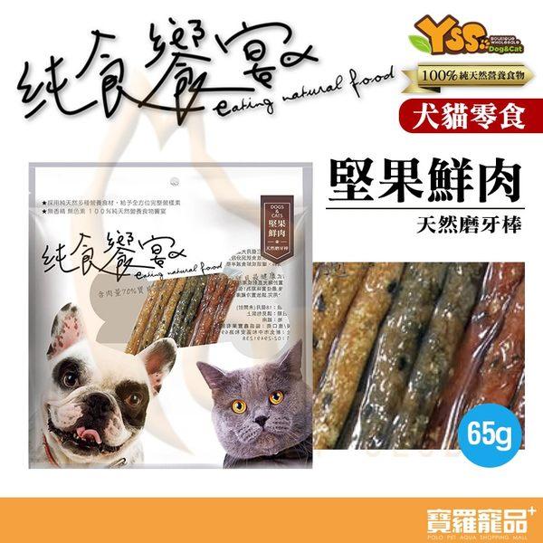 純食饗宴 堅果鮮肉(天然磨牙棒)65g/犬貓專用100%純天然營養食物【寶羅寵品】
