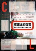車諾比的聲音:來自二十世紀最大災難的見證(首次完整俄文直譯,台灣版特別收錄核..