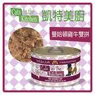 【力奇】C.I.T.K. 凱特鮮廚 主食貓罐-曼哈頓雞牛雙拼170g -93元【不含卡拉膠】(C712C17)