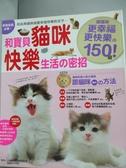 【書寶二手書T6/寵物_ZCI】和寶貝貓咪快樂生活的密招_加藤由子
