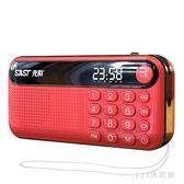 收音機老人可充電老年人便攜式迷你小音響插卡播放器新款兒童音樂評書LB15727【123休閒館】