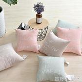 抱枕水洗棉北歐簡約字母素色靠墊靠枕現代簡約枕芯客廳沙發芯 igo全館免運