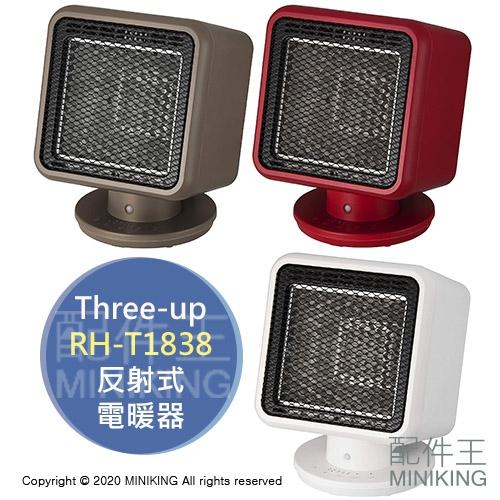 日本代購 空運 Three-up RH-T1838 反射式 電暖器 電暖爐 2段溫度 定時功能 人感偵測 省電