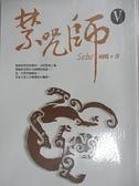 【書寶二手書T1/一般小說_G2U】禁咒師V_蝴蝶