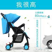 兒童推車   嬰兒推車可坐可躺超輕便折疊避震傘車車寶寶兒童小孩BB手推車夏季igo 卡卡西