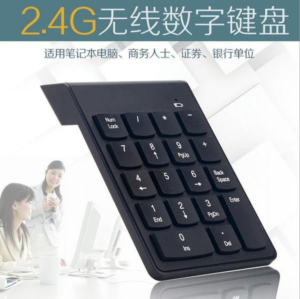 無線2.4G電腦數字鍵盤USB外接財務會計辦公收銀行密碼股票小鍵盤 智慧e家