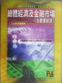 【書寶二手書T1/進修考試_XAO】總體經濟及金融市場_蔡明芳