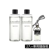 Cocodor室內擴香瓶專用補充瓶 200ml - 夏威夷茉莉 2入組+車用隨身