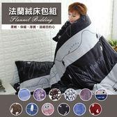 床包/ 極柔法蘭絨特大床包被套四件組-流光歲月 /伊柔寢飾