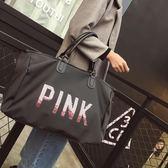 【優選】亮片健身包短途旅行包女士手提包運動包