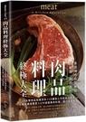 肉品料理終極大全:10大類肉品知識百科x12種核心烹飪技法應用x風味...【城邦讀書花園】