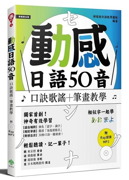 動感日語50音(口訣歌謠+筆畫教學)(附Rap節奏MP3)