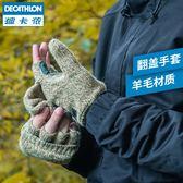 年終鉅惠迪卡儂 翻蓋手套 男女 冬季羊毛加厚保暖 半指手套 SOLOGNAC 森活雜貨