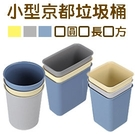 聯府小型京都垃圾桶/小圓型京都垃圾桶/小方型京都垃圾桶/小長型京都垃圾桶/(3色)