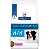 【寵物王國】希爾思d/d皮膚/食物敏感(馬鈴薯及鴨肉)犬處方8磅