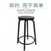 吧台椅 椅子鐵藝吧台椅酒吧吧凳家用高腳圓凳實木凳子吧椅簡約【快速出貨】