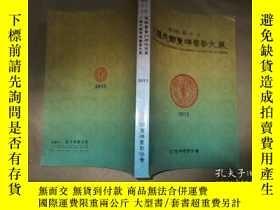 二手書博民逛書店第10回韓中日,大韓民國東洋畫藝大展罕見2013Y225090