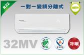 ↙0利率↙ MAXE萬士益 6-7坪 R32 1級省電 變頻冷暖分離式冷氣 MAS-3632MV/RA-3632MV【南霸天電器百貨】
