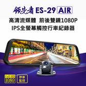 領先者ES-29 AIR(加送32GB) 高清流媒體 前後雙鏡1080P 全螢幕觸控後視鏡行車紀錄器
