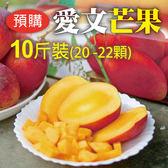 蘋果檨 愛文芒果 10斤(約20~22顆) 搶鮮上市