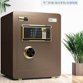 歐奈斯指紋密碼保險櫃家用辦公入墻隱形保險箱小型防盜保管箱45cm床頭櫃 LX【618 購物】