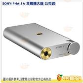 附傳輸線 SONY PHA-1A 耳機擴大器 公司貨 Hi-Res 高解析音效 支援 iPhone iPad iPod