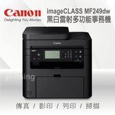 Canon imageCLASS MF249dw 黑白雷射多功能事務機