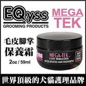 *KING WANG*美國EQyss Mega-Tek Pet Rebuilder毛皮修護膏/護掌霜2oz