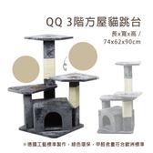 【QQ】3階方屋貓跳台 (I002G32)