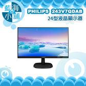 PHILIPS 飛利浦 243V7QDAB 24型IPS寬螢幕 電腦螢幕