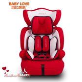 兒童安全座椅 嬰兒寶寶汽車座椅車載9個月-12歲 全店88折特惠