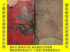 二手書博民逛書店明代罕見木刻 大開本 風水書 琢玉斧 捲上下 共兩冊 內有多種版