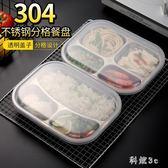 304不銹鋼餐盤分格餐盤家用餐盒食堂學生兒童餐盤飯盒保溫便當盒 js14120『科炫3C』