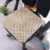 全館88折-坐墊夏天辦公室坐墊防滑按摩餐墊電腦椅透氣 樟木木珠椅墊wy