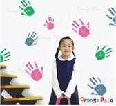 壁貼【橘果設計】手印 DIY組合壁貼/牆貼/壁紙/客廳臥室浴室幼稚園室內設計裝潢