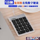 免驅動外接鍵盤財務數字鍵盤筆記本電腦數字鍵盤USB有線密碼鍵盤 百分百