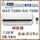 【睿騏電器】萬士益冷氣 極定頻  10~14坪 冷暖一對一《MAS-72MR/RA-72MR》
