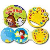 鈴鈴鈴 Baby手搖鈴 0~3歲互動音樂繪本 風車童書