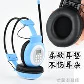 收音機 四六級考試耳機無線FM調頻耳機英語聽力考試頭戴式收音機 米蘭潮鞋館