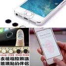 指紋辨識貼 按鍵貼 iPhone 6s 7 iphone8 Plus 5S/ i8+/ 2017 ipad air mini HOME鍵 可搭配玻璃鋼化螢幕保護貼