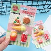 兒童橡皮擦 漢堡薯條橡皮擦組 仿真食物造型擦布 幼兒園兒童畢業交換禮物 88497